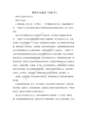 团员个人总结(1500字).doc
