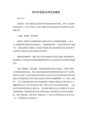 国内外智能电网发展解析.doc