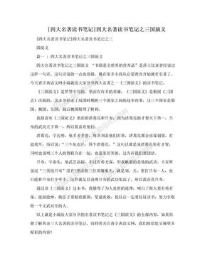 [四大名著读书笔记]四大名著读书笔记之三国演义.doc