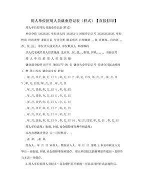 用人单位招用人员就业登记表(样式)【直接打印】.doc