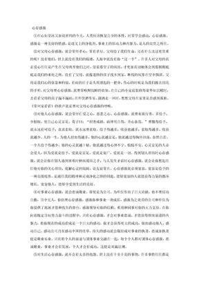 初中生美文阅读理解100篇含答案心存感激.doc