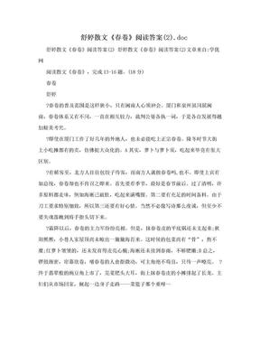 舒婷散文《春卷》阅读答案(2).doc.doc