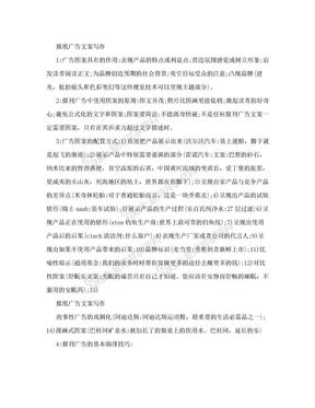 广告文案写作.doc