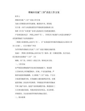 """增城市实施""""三旧""""改造工作方案.doc"""