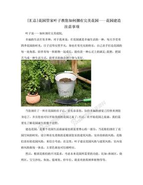 [汇总]花园管家叶子教您如何拥有完美花园——花园建造注意事项.doc