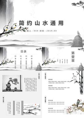 中国风简约山水间通用模板.pptx