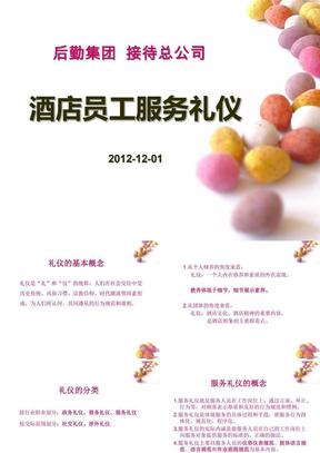 20121201  酒店员工服务 培训教案.ppt