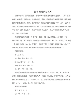 汉字的四声与平仄.doc