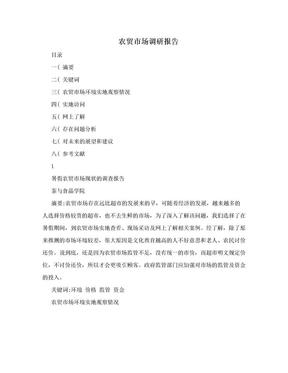 农贸市场调研报告.doc
