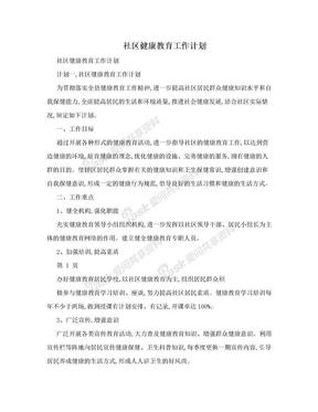 社区健康教育工作计划.doc