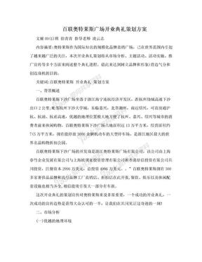 百联奥特莱斯广场开业典礼策划方案.doc