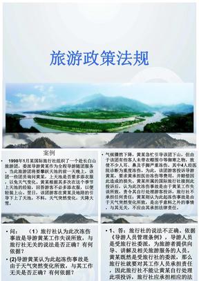 旅游政策与法规课件项目一.ppt