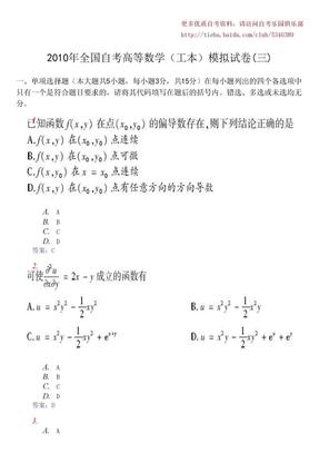 全国自考高等数学(工本)模拟试卷(三)及答案