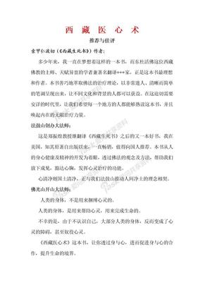 AA-西藏医心术.doc