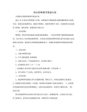 哈尔滨啤酒节策划方案.doc