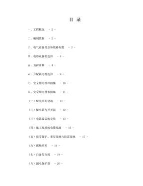 临时用电专项施工方案(参考范本).doc