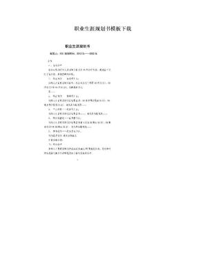 职业生涯规划书模板下载.doc