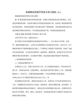 新疆棉花种植管理技术要点探析.doc.doc
