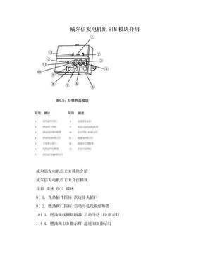 威尔信发电机组EIM模块介绍.doc
