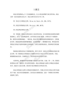 化工热力学论文.doc