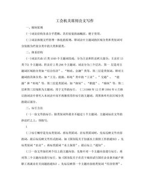 工会机关常用公文写作.doc