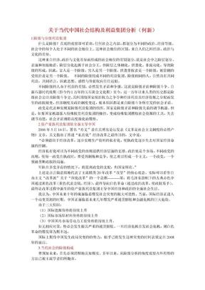 关于当代中国社会结构及利益集团分析.doc