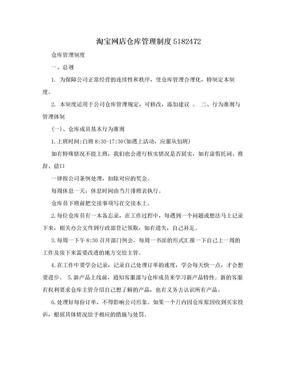 淘宝网店仓库管理制度5182472.doc