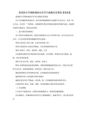 盐道街小学预防地质灾害学生疏散应急预案【优质】.doc