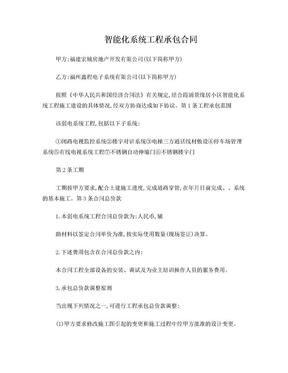 弱电工程承包合同-范本(1).doc