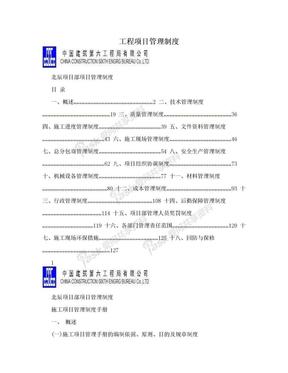 工程项目管理制度.doc