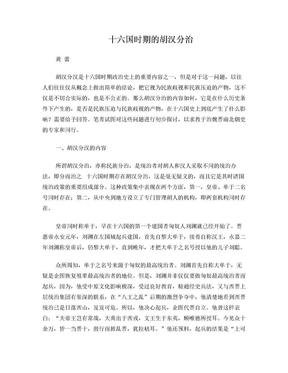 十六国时期的胡汉分治.doc