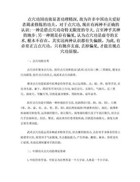 中国功夫点穴术.doc