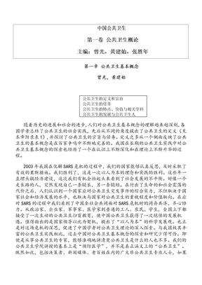 公共卫生基本概念2009326.doc