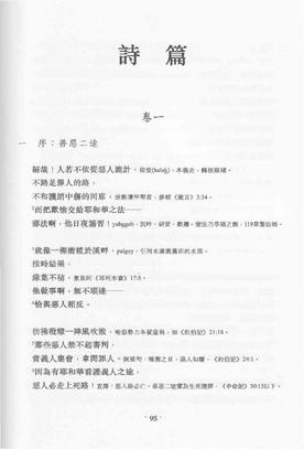 冯象译注《智慧书》-诗篇1.pdf