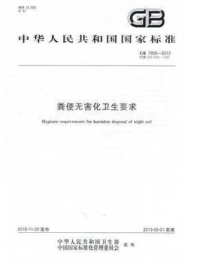 GB 7959-2012 粪便无害化卫生要求.pdf