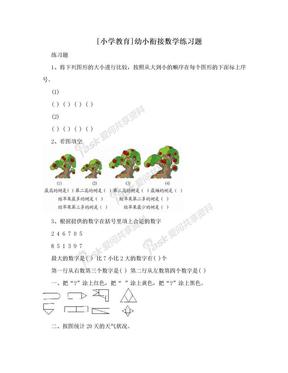 [小学教育]幼小衔接数学练习题.doc