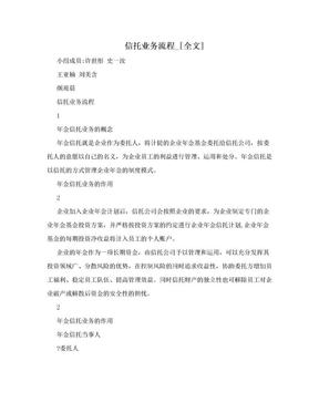 信托业务流程_[全文].doc