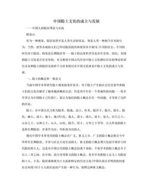 中国隐士文化的成立与发展.doc