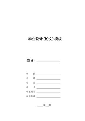 工业设计 毕业设计(论文).doc