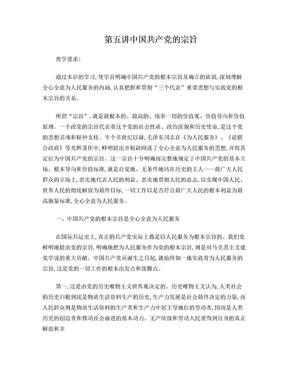 中国共产党的宗旨.doc