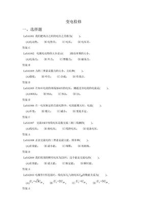 变电检修技能鉴定电子书.doc