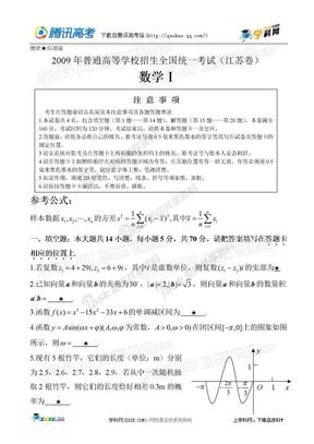2009年高考普通高校招生统一考试江苏卷(数学)word版.doc