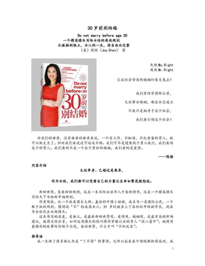三十岁前别结婚.pdf