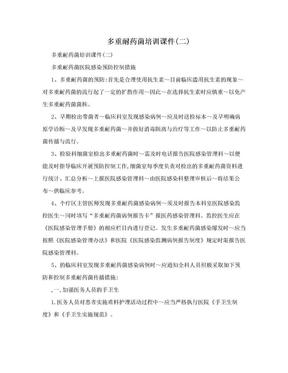 多重耐药菌培训课件(二).doc