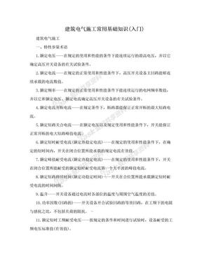 建筑电气施工常用基础知识(入门).doc