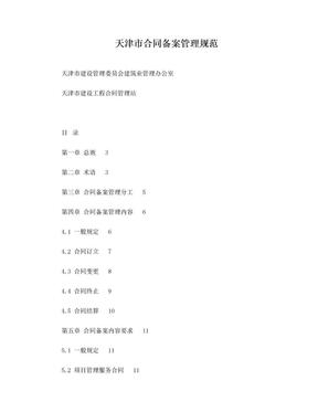 天津市建设工程合同备案管理规范.doc