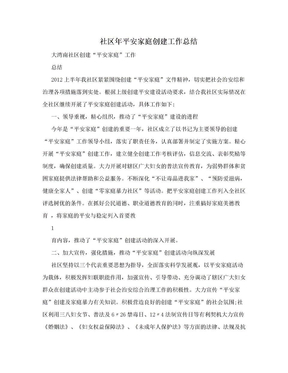 社区年平安家庭创建工作总结.doc