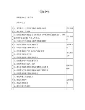 师德师风建设工作台账.doc
