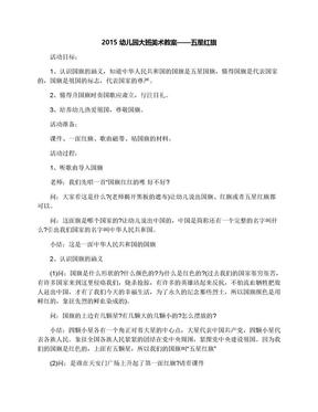 2015幼儿园大班美术教案——五星红旗.docx