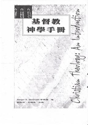 基督教神学手册 目录.pdf